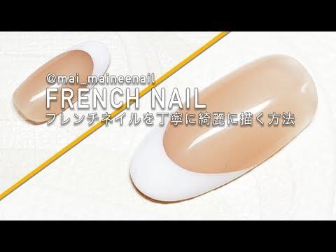 Nail salon - 【French nail】フレンチネイルを丁寧に綺麗に描く方法