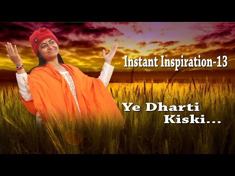 Ye Dharti Kis Ki | Instant Inspiration 13 | Prernamurti Bharti Shriji