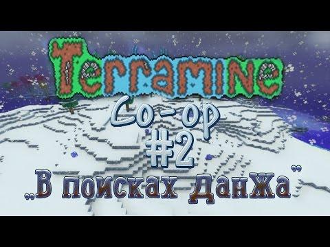 Terramine [co-op] #2: В поисках данжа...