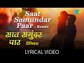 Saat Samundar Paar - Remix with lyric   सात समुन्दर पार रीमिक्स के बोल