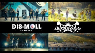 ДикоBrass promo 2017 Trailer Dis-moll production