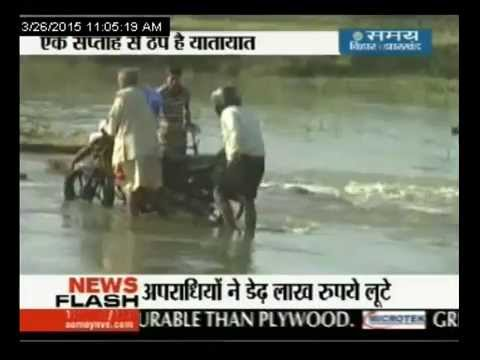 जहानाबाद-अरवल मार्ग बाधित