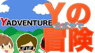 TopYouTuberで遊べ!「Yの冒険」で本気を出してみた【iPhoneゲーム実況】
