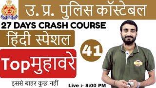 Class 41 || UPP CONSTABLE|49568 पद I हिंदी स्पेशल  By Vivek Sir | Top मुहावरे