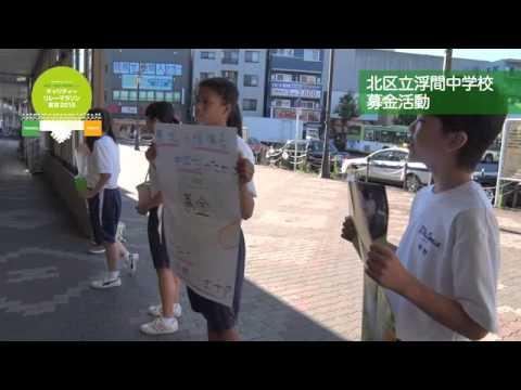 チャリティー・リレーマラソン東京2015 北区立浮間中学校募金活動