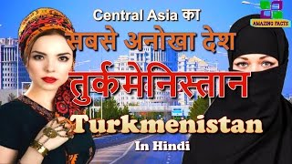 तुर्कमेनिस्तान Central Asia का सबसे अनोखा देश // Turkmenistan a amazing country