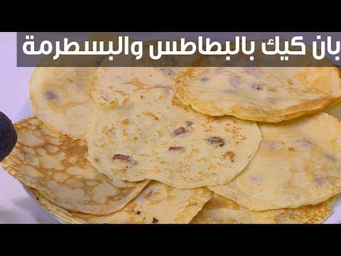 العرب اليوم - شاهد:طريقة تحضير بان كيك بالبطاطس والبسطرمة