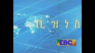 #EBC ቢዝነስ ምሽት 2 ሰዓት ዜና…የካቲት 30/2010 ዓ.ም