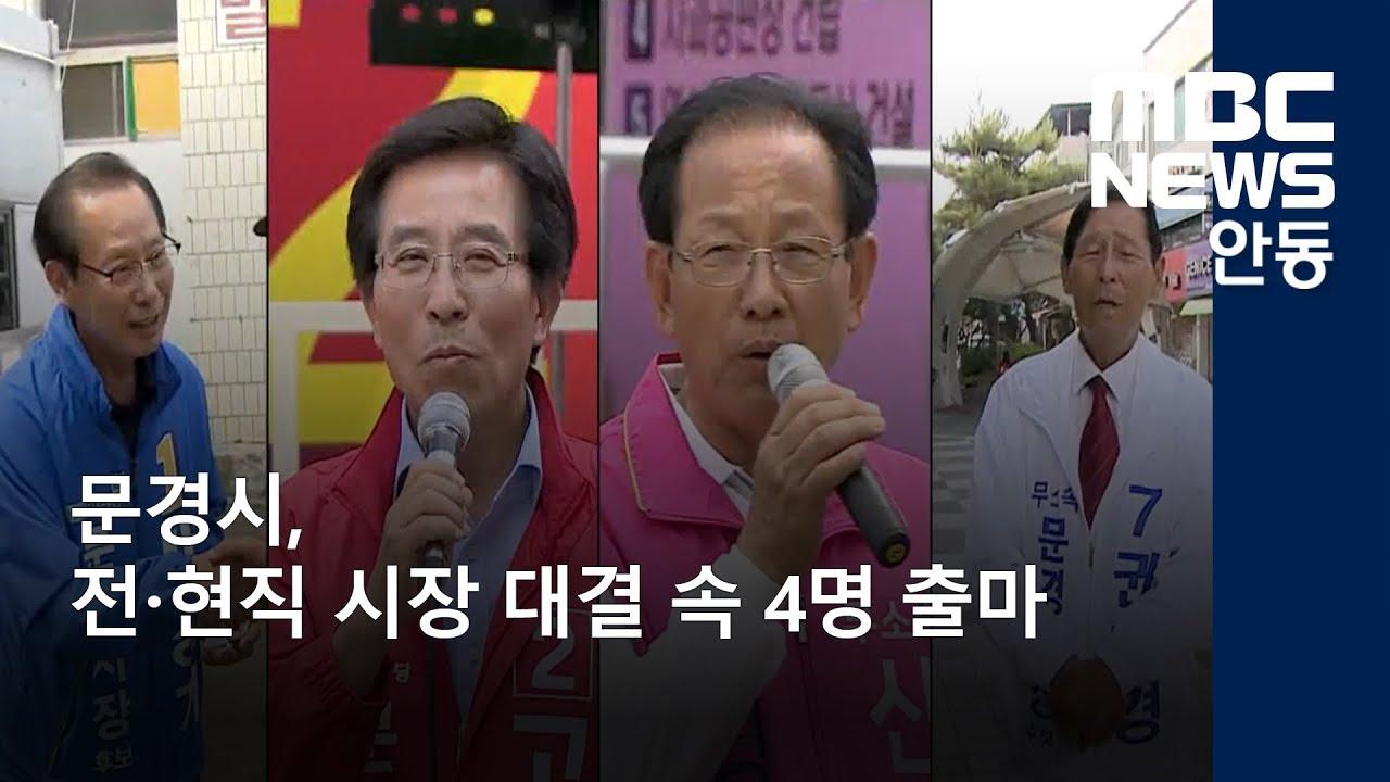 R)격전현장- 문경시장 선거