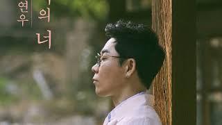 [Full Album] 김연우 (Kim Yeon Woo) - 나의 너  정규5집 전곡듣기