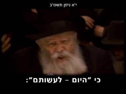 הוידאו היומי ז ניסן 827