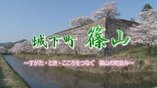 城下町篠山~すがた・とき・こころをつなぐ 篠山の町並み~