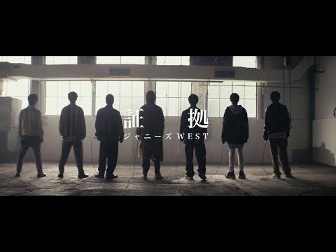 ジャニーズWEST - 証拠 [Official Music Video]