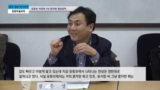 [대의정당민주주의 공동학술회의] 유튜브 시대의 1인 정치와 정당정치