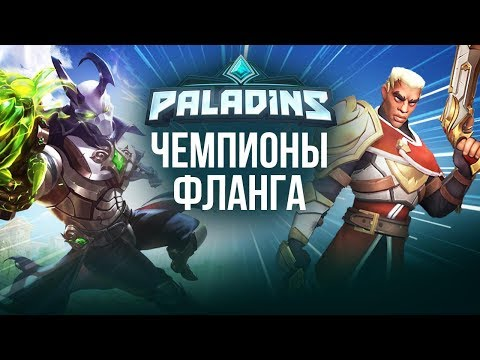 Курс молодого Паладина V: Чемпионы фланга