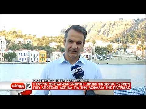 Στην Κάλυμνο και Κω ο Κυριάκος Μητσοτάκης | 09/06/2019 | ΕΡΤ