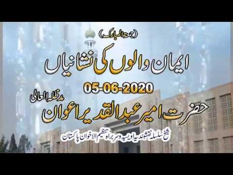 Watch Imaan walon ki nishanian YouTube Video
