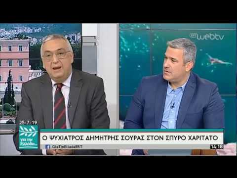 O ψυχίατρος Δημήτρης Σούρας στον Σπύρο Χαριτάτo | 25/07/2019 | ΕΡΤ