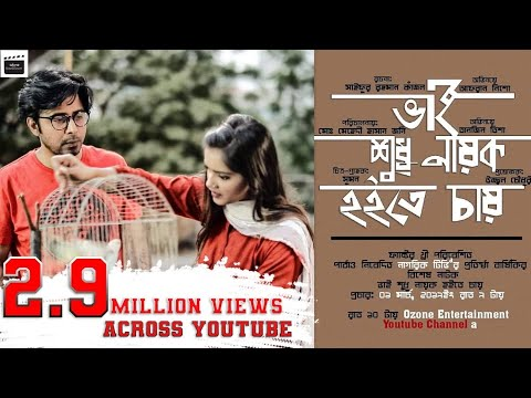 Download Bhai Shudhu Nayok Hoite Chay|Afran Nisho|TanjinTisha|JONY|New Bangla Comedy Natok 2019 hd file 3gp hd mp4 download videos