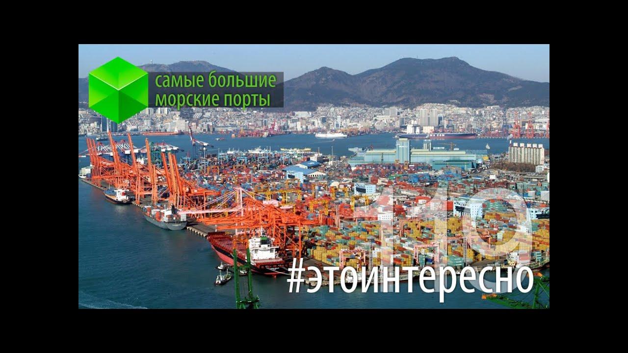 #этоинтересно | Самые большие морские порты