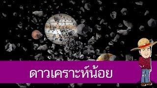 สื่อการเรียนการสอน ดาวเคราะห์น้อย ป.4 วิทยาศาสตร์