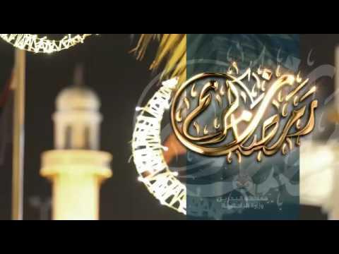 وزارة الداخلية تهنئكم بحلول شهر رمضان المبارك 2017/5/26