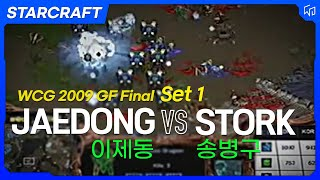 2009 WCG Grand Final Fifth day: Final - StarCraft 1set : Jaedong vs Stork