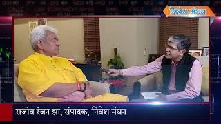 Interview with Manoj Sinha, Telecom Minister - दूरसंचार मंत्री मनोज सिन्हा से खास बातचीत