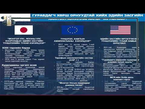 Н.Энхтайван: Монгол Улс гадаад зах зээлийг тэлэх, худалдааг хөнгөвчлөхөд бодлогоор анхаарч байна
