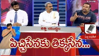 Video Pawan Kalyan Fans characters less fellows: Kathi Mahesh | Prime Time With Mahaa Murthy MP3, 3GP, MP4, WEBM, AVI, FLV Januari 2018