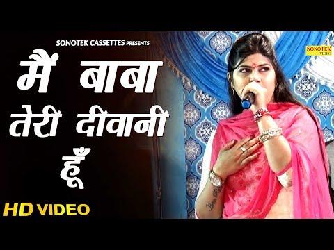 Video ऐसा सुन्दर भजन की public हो गयी इस लड़की की दीवानी | मैं बाबा तेरी दीवानी हूँ | Shiv | Bhajan Kirtan download in MP3, 3GP, MP4, WEBM, AVI, FLV January 2017