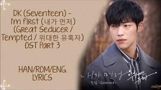 DK (Seventeen) – Me first 내가 먼저  The Great Seducer/ Tempted/ 위대한 유혹자 OST Part 3 LYRICS