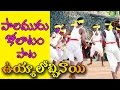Uyyala   Janapada Geethalu Telugu   Mahabubnagar Kolatam Patalu Telugu    Telangana Folk Songs