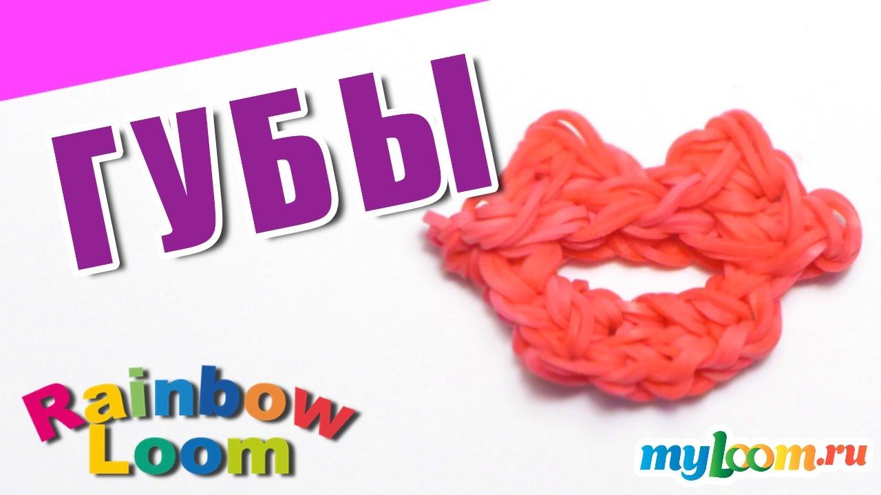 Плетение. Смотреть онлайн: ГУБЫ из резинок Rainbow Loom Bands к Дню Святого Валентина. Урок 438. Как сплести ГУБЫ