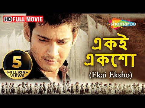 Ekai Eksho (HD) - Superhit Bengali Movie   Mahesh Babu   Anushka   Sri Trivikram Srinivas