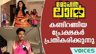 Video Mohanlal Malayalam Movie | Theatre Response after First Day First Show | KaumudyTV MP3, 3GP, MP4, WEBM, AVI, FLV April 2018