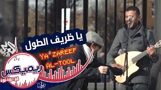 Video ريمكيس مع حمزة نمرة | أغنية يا ظريف الطول - التراث الفلسطيني والدبكة Remix MP3, 3GP, MP4, WEBM, AVI, FLV Februari 2018
