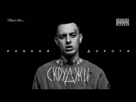 Скруджи - Ровной дороги - DomaVideo.Ru