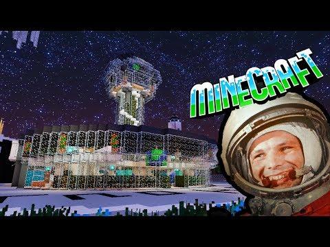 #43 Космодром в Minecraft