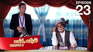 Shabake Khanda - S3 - Episode 23
