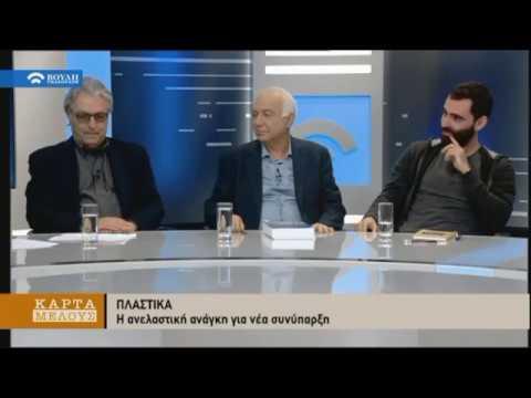 Πλαστικά : Η ανελαστική ανάγκη για νέα συνύπαρξη   (20/01/2018)