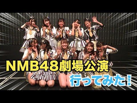 , title : '【解説】NMB48劇場公演へ行ってみた!'