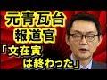 【韓国】元青瓦台報道官尹昶重が「文在寅は終わった」。南北合同チームに反発する若者世代