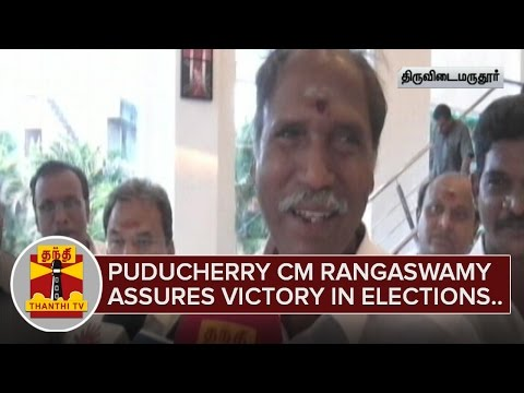 Puducherry-CM-Rangaswamy-assures-Victory-in-the-Upcoming-Elections-Thanthi-TV