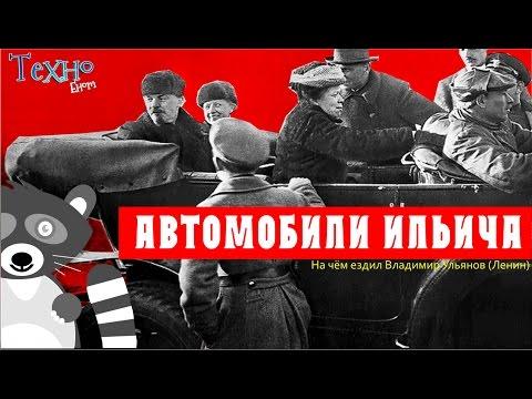 Автомобили Ильича (На чём ездил Владимир Ульянов Ленин)