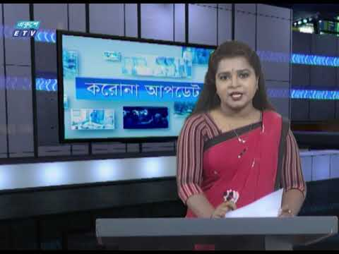 04 Pm Corona Bulletin || করোনা আপডেট || 28 March 2020 || ETV News