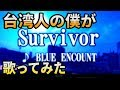 Survivor / BLUE ENCOUNT - 歌ってみた(機動戦士ガンダム 鉄血のオルフェンズOP)【AT阿泰】COVER