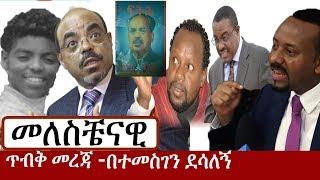 Ethiopia: መለስ ቼናዊ - በተመስገን ደሳለን | Meles Zenawi | Temesgen Desalegn | TPLF | Abiy Ahmed