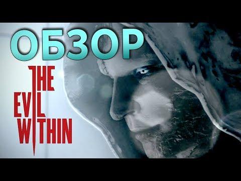 The Evil Within - Бога нет, машина - есть.  Обзор Zulin's v-log