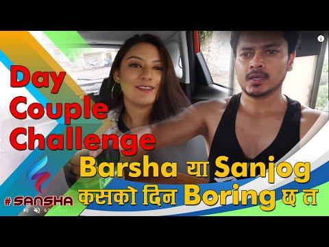 Barsha या Sanjog कसको दिन BORING छ त | Couple's Day Challenge | Sanjog VS Barsha